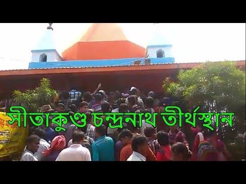 Chandranath Temple At Sitakunda ||  Chandranath || Sitakunda