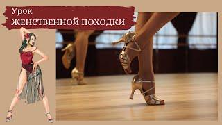 Урок женственной походки
