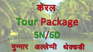 Kerala Tour 6days And 5nights | Kerala Places To Visit | Alleppey - Munnar - Thekkady Tour Package
