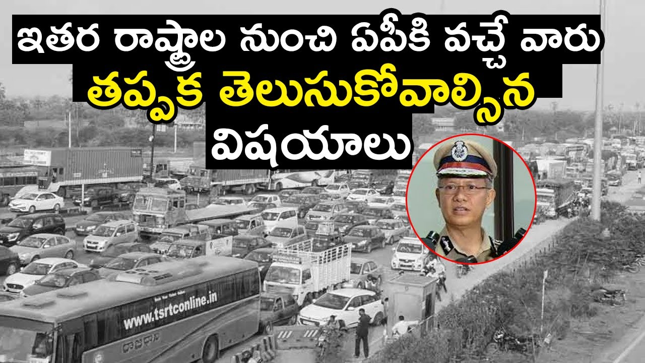 AP Govt Release Guidelines For Interstate Travel Says DGP Gowtham Sawang