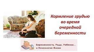 Кормление грудью во время очередной беременности