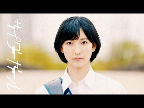 """サイダーガール """"クローバー"""" Music Video"""