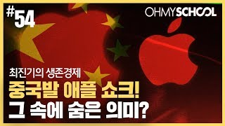 최진기의 생존경제 -  중국발 애플쇼크! 그 속에 숨은 의미?