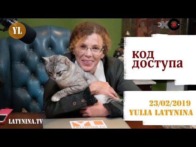 LatyninaTV / Код Доступа / 23.02.2019/  Юлия Латынина