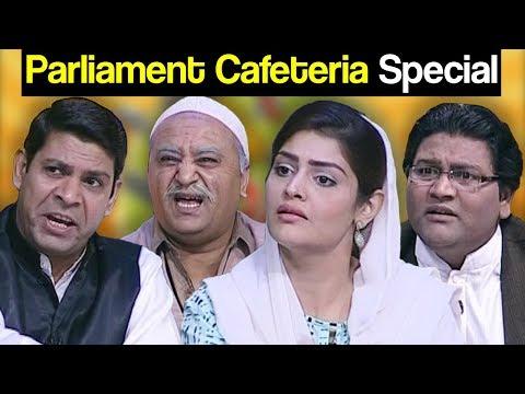 Khabardar Aftab Iqbal 19 October 2017 - Parliament Cafeteria Special - Express News