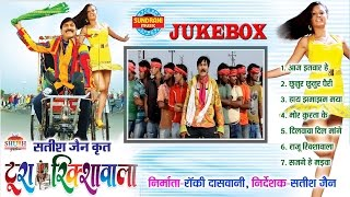 Tura Rikshawala Super HIt Chhattisgarhi Film Video Songs Jukebox Director Satish Jain