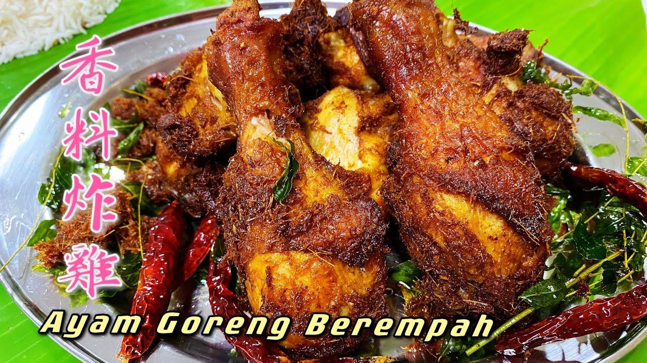 【香料炸鸡】Ayam Goreng Berempah 马来式的炸鸡,就是要吃那些炸得酥脆的「香料」尤其是那「一丝丝」的香料❗️