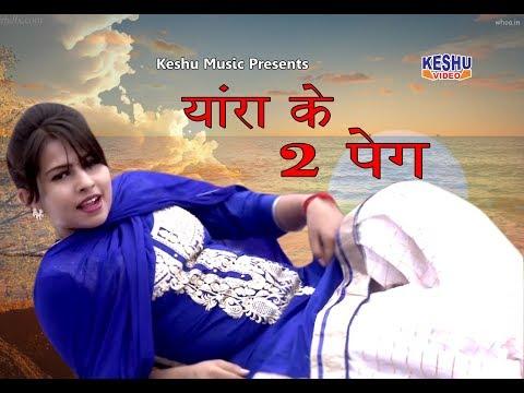 यांरा के 2 पेग || Haryanvi Latest Dance || Shreya Chaudhary || Live Stage Dance 2017 || Keshu Music