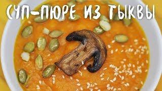 Суп-пюре из тыквы (веганский рецепт)
