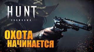 Охота начинается 🔥 первые рейды в Hunt: Showdown!