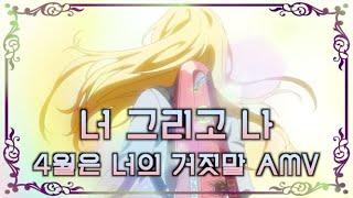 """【애뮤비】 여자친구 """"너 그리고 나"""" AMV [4월은 너의 거짓말]"""