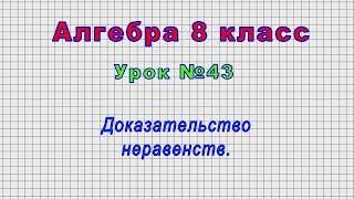 Алгебра 8 класс (Урок№43 - Доказательство неравенств.)
