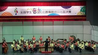 新竹縣博愛國中107學年度全國學生音樂比賽--- 國樂合奏 風獅爺傳奇