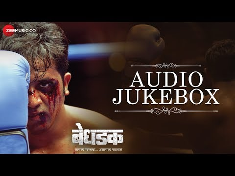 Bedhadak - Full Movie Audio Jukebox | Girish Taware, Ganesh Yadav, Ashok Samarth & Sneha Raikar