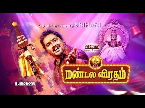 Srihari | Ayyappan 2015 | Mandala Viratham | Teaser