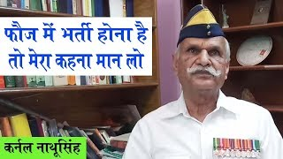 फ़ौज में भर्ती होना है तो मेरा कहना मानों  | Army Bharti Tips By Col Nathu Singh | Army Bharti News
