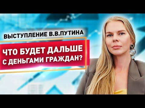 ЧТО БУДЕТ ДАЛЬШЕ С ДЕНЬГАМИ РОССИЯН? Обращение Путина к нации. Главное о налогах, кредитах и деньгах
