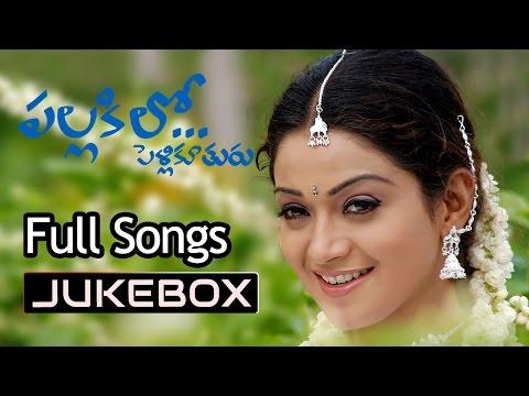 Pallakilo Pelli Koturu Telugu Movie Songs Jukebox ll Gowtham, Rathi