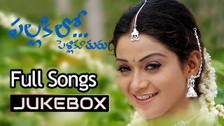 Pallakilo Pelli Koturu Telugu Movie Songs Jukebox Ll Gowtham, Rathi