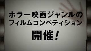 「日本ホラー映画大賞」作品募集!