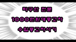 폭스바겐 뉴티구안 2.0TDI 컴포트 수입중고차추천/1…
