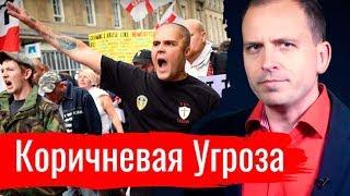 Коричневая Угроза. Константин Сёмин // Агитпроп 29.06.2019
