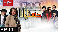 DASTAAR-e-ANAA - Ep #11 - 23rd June 2017 - Full HD - TV One - Drama - Romance