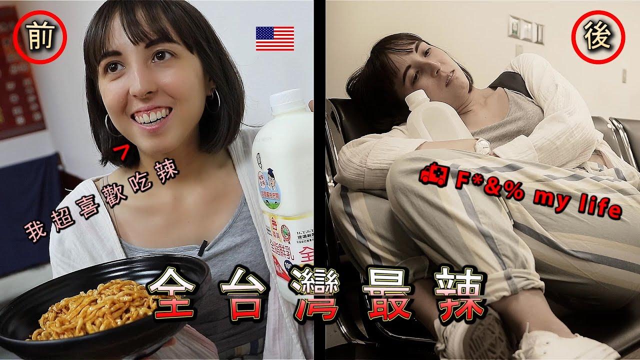 【可愛美國女生愛吃辣   來挑戰大王麻辣乾麵】 差點變最後一集 American Girl Tries Taiwan's King Spicy Noodles - YouTube