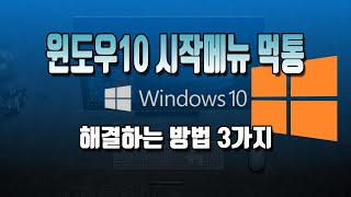 윈도우10 시작메뉴 먹통 오류 해결하는 방법 3가지