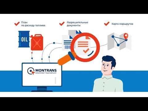 Мониторинг транспорта №1. Спутниковая система мониторинга транспорта и контроля топлива - MONTRANS