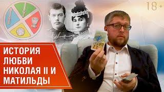 Гадание на любовь и отношения. Разбор пары Николая II и Матильды Кшесинской // 18+