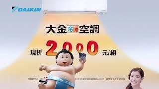 台灣和泰興業大金空調 -2019金溫暖篇《R32 一對一家用變頻冷暖空調》現折2000元