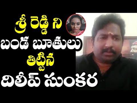 Pawan Kalyan Fan Kalyan Dileep Sunkara Sensational Comments on Sri Reddy #9Roses Media