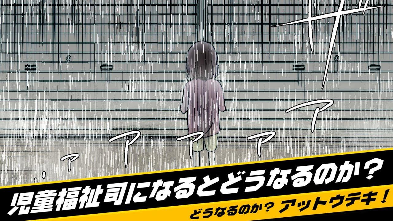 【漫画】児童福祉司になるとどうなるのか?【アニメ系マンガ動画】<アットウテキ>
