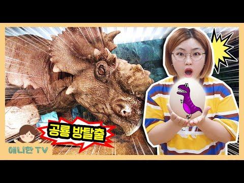 공룡이 살아났다! ♥ 공룡 방탈출 쥬라기 월드 Jurassic World Exhibition [애니한TV]