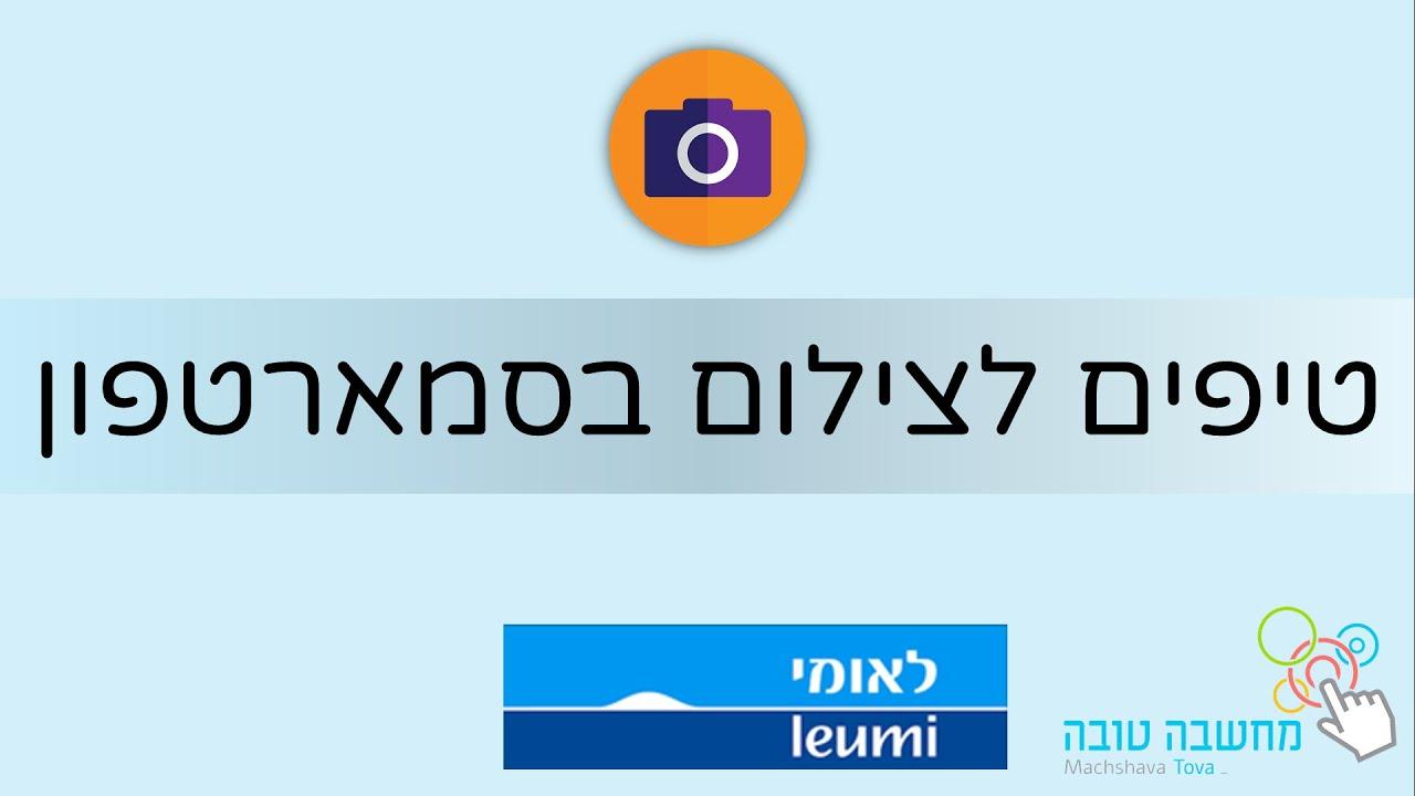טיפים לצילום בסמארטפון בנק לאומי 29.06.20