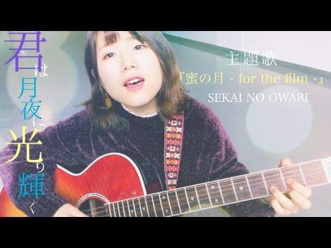 映画【君は月夜に光り輝く】蜜の月- for the film - / SEKAI NO OWARI ( 灯橙あか cover )