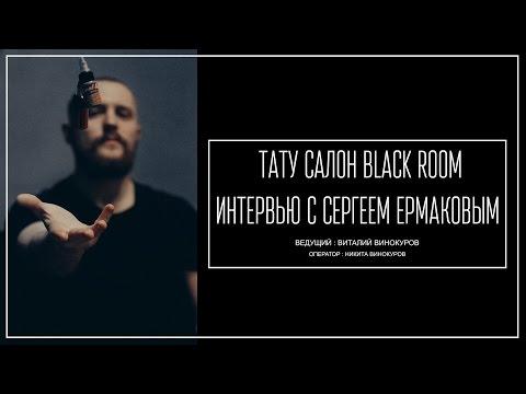 INJESTIS Тату салон Black Room-Интервью с Сергеем Ермаковым