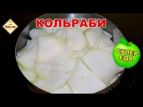 Закуска с капустой кольраби / Appetizer cabbage kohlrabi / Моя Dolce vita