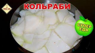 Капуста кольраби. Закуска с капустой кольраби. Простые рецепты. Моя Dolce vita