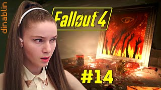 Fallout 4 женское прохождение , часть 14 ГАЛЕРЕЯ ПИКМАНА
