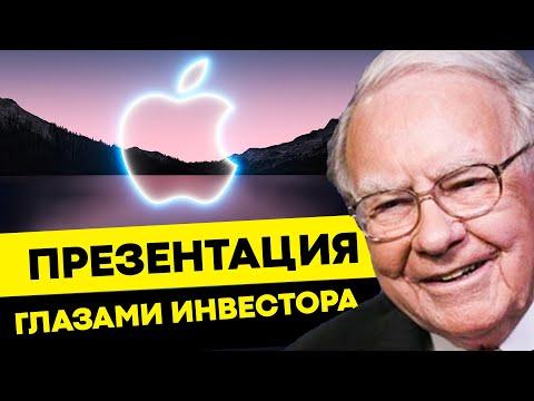 Презентация Apple - выводы для инвесторов