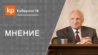 Осипов Алексей Ильич - за и против