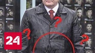 Стало известно, что Порошенко носит под костюмом - Россия 24