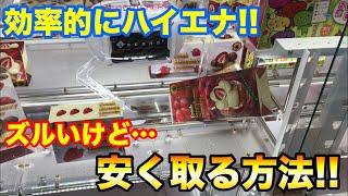 【クレーンゲーム】#247 効率的にハイエナ!! ちょっとズルいけど… 安く取る方法!!  UFOキャッチャー 攻略