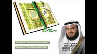 Quran with Urdu Translation, Surah 034 Saba, Mishary Rashid Al Afasy
