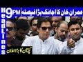 Imran Khan takes another Big Decision | Headlines & Bulletin 9 PM | 5 September 2018 | Dunya News