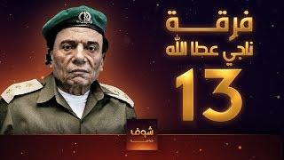 مسلسل فرقة ناجي عطاالله الحلقة 13 الثالثة عشر   hd ferqet naji atallah ep13