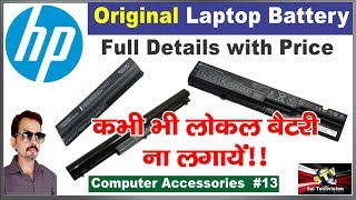 HP Original Laptop Battery Full Details with Price in Hindi #13