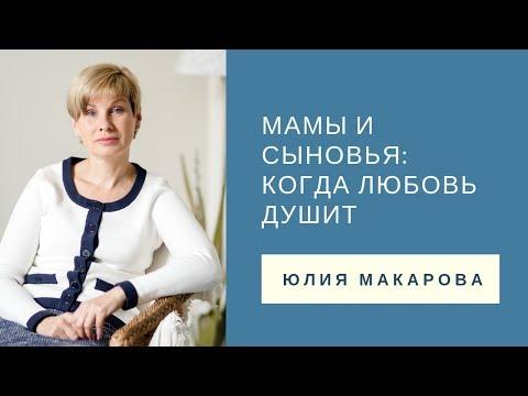 Мамы и сыновья: когда любовь душит. Лекция семейного психолога Юлии Макаровой